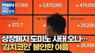 """신문브리핑4 """"상장폐지 도미노 사태 오나…'김…"""