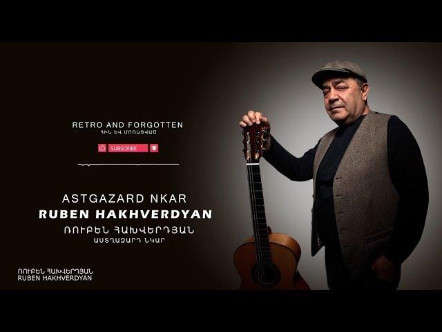 Ruben Hakhverdyan - Astghazart nkar // Ռուբեն Հախվերդյան - Աստղազարդ նկար