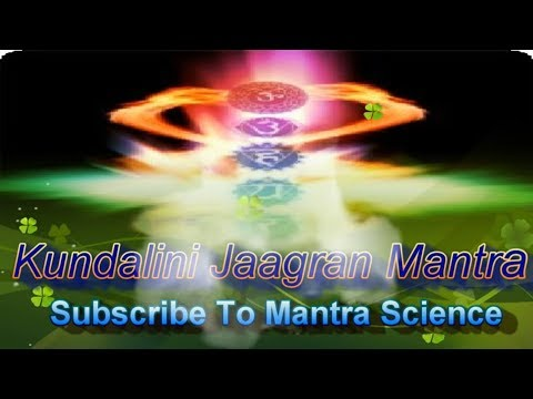 Kriya Yoga Mantra For Awakening Kundalini कुण्डलिनी जागरण मंत्र
