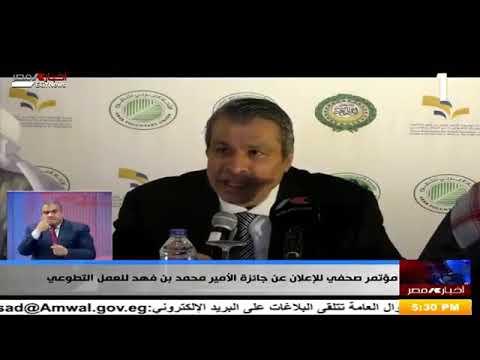 التغطية التلفزيونية للمؤيمر الصحفي حول قلادة مؤسسة الامير محمد بن فهد العالمية