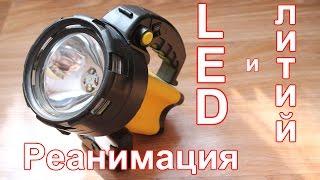 видео светодиоды для китайских фонариков