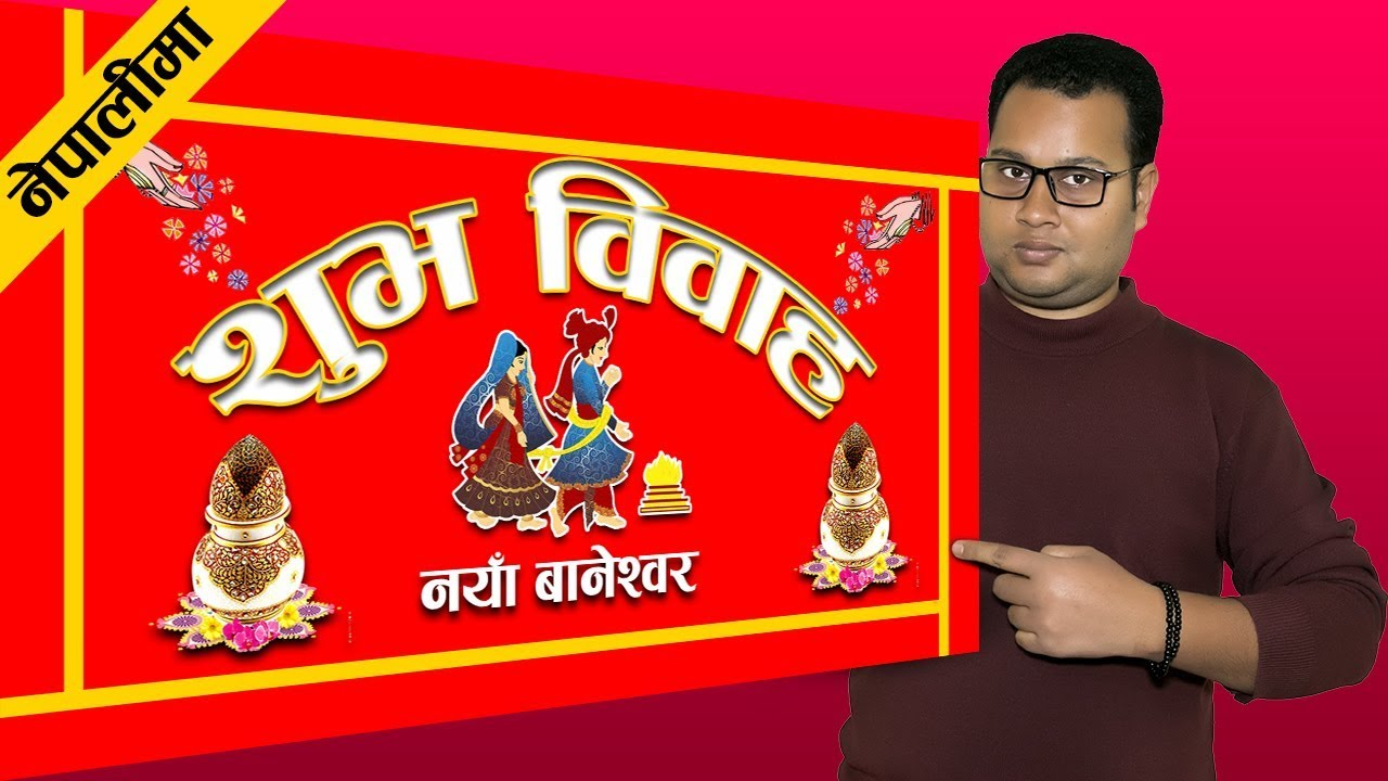 how to make wedding श भ व व ह banner in photoshop photoshop in nepali 2019 youtube how to make wedding श भ व व ह banner in photoshop photoshop in nepali 2019