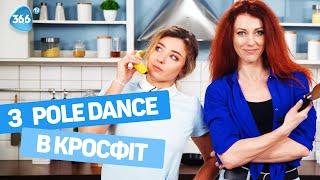 Pole Dance та Ніжний Омлет від Альони Казакєвич | КОРИСНА КУХНЯ