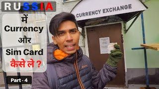 HOW TO GET RUSSIAN CURRENCY (Ruble) & LOCAL SIM CARD | Unlimited 4G Internet