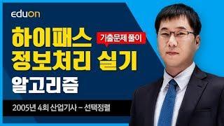 정보처리실기_알고리즘 기출문제풀이특강_02