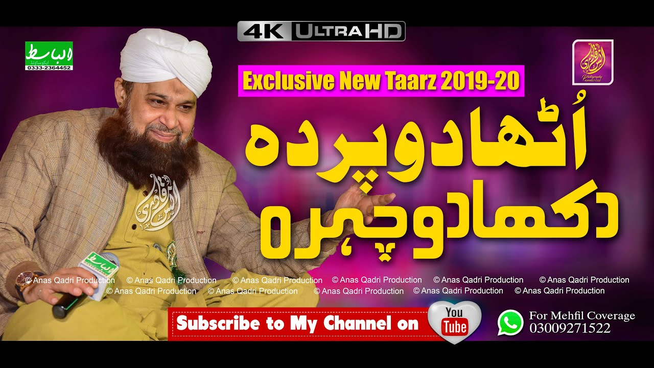 Utha Do Parda Dikha Do Cehra || Owais Raza Qadri 2019-20