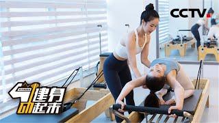 [健身动起来]20201215 三角肌后束训练 体坛风云 - YouTube