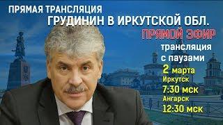 Грудинин в Иркутской обл. (1 день)