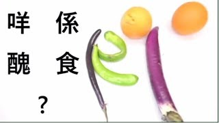 Publication Date: 2018-05-02 | Video Title: [組別編號:15A] Ugly Foods | 咩係醜食?