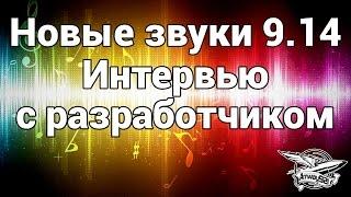 Новые звуки в 9.14 - Интервью с разработчиком Алексеем Томановым