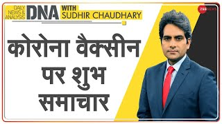 DNA: Corona Vaccine पर शुभ समाचार | Sudhir Chaudhary | COVID-19 | Special Syringe For Vaccination