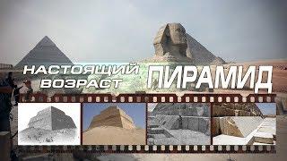 КТО И КОГДА ПОСТРОИЛ ПИРАМИДЫ ЕГИПТА?