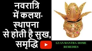 नवरात्रि कलश स्थापना पूजा विधि | Navratri Ghat Sthapna Pooja Vidhi | Navratri 2016 Pooja Vidhi