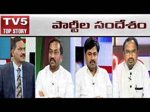 Live : జాతీయ పార్టీల కాలం చెల్లిందా..? | Top Story With Sambasiva Rao | TV5 News