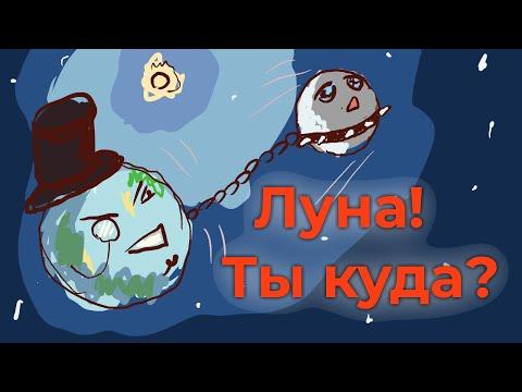 Куда и почему улетает луна?!
