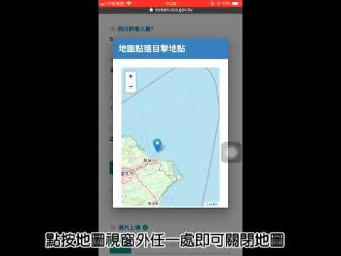 海洋保育網垂釣回報操作說明