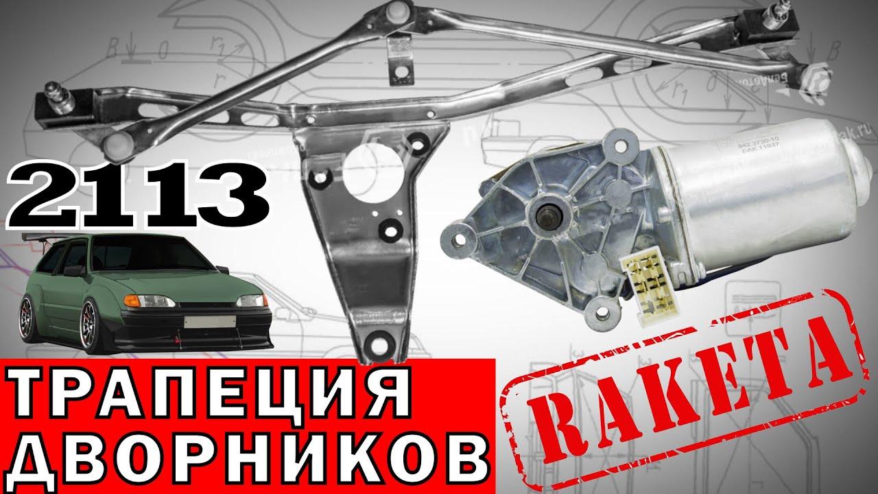 Замена и ремонт трапеции дворников на ВАЗ 2113, ВАЗ 2114, ВАЗ 2109
