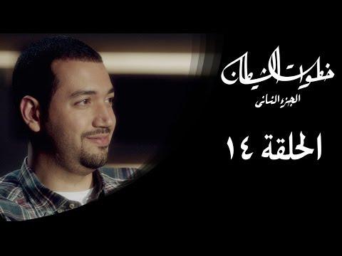 خطوات الشيطان 2 - الحلقة 14 - مع معز مسعود