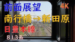 【前面展望】南行橋駅~新田原駅/JR九州日豊本線(Train View Minami Yukuhashi to Shindenbaru)