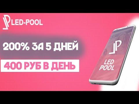 CАЙТ LED-POOL ПЛАТИТ 400 РУБЛЕЙ КАЖДЫЙ ДЕНЬ НА ПАССИВЕ!