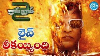 Robo 2.0 Movie Story Leaked - Rajinikanth || Akshay Kumar || Shankar || AR Rahman
