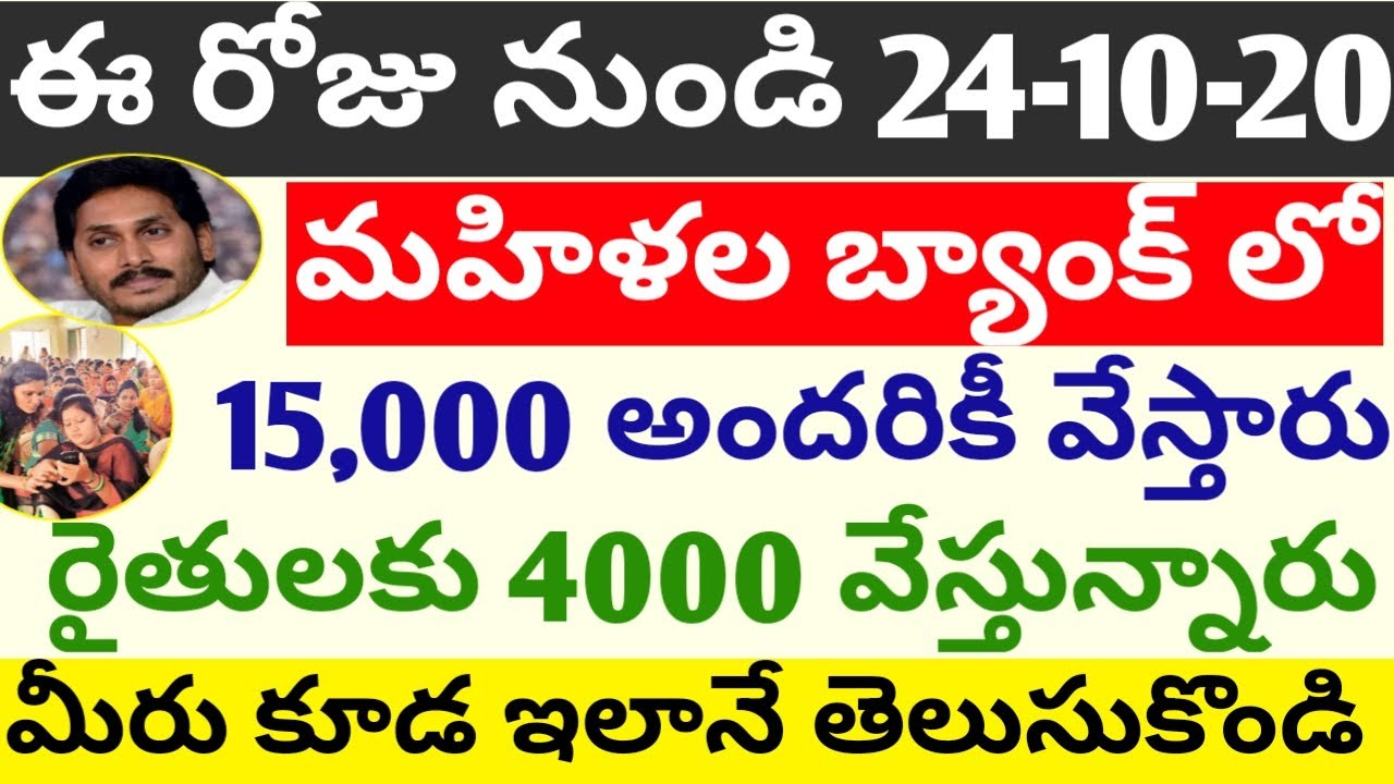మహిళల అకౌంటులో 15000, రైతులకు 4000 ఒకేసారి వేస్తున్నారు   AP CM YS Jagan Mohan Reddy   Peacock Media