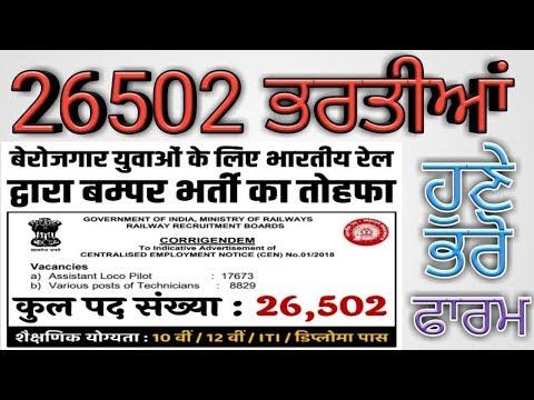 INDIAN RAILWAYS RECRUITMENT 2018 JOBS ALERT PUNJAB POLICE BHARTI NY RV MEDIA