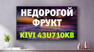 Фото Недорогой фрукт | Обзор и розыгрыш телевизора Kivi 43U710KB