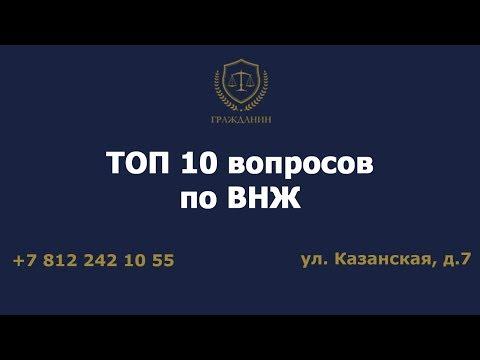 ТОП 10 вопросов по ВНЖ