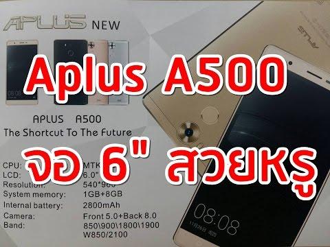 """Review มือถือ Aplus A500 จอใหญ่ 6"""" CPU 4 core ram 1G rom 8G ราคาถูก"""