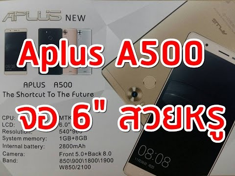 "Review มือถือ Aplus A500 จอใหญ่ 6"" CPU 4 core ram 1G rom 8G ราคาถูก เพียง 2990"