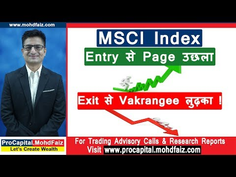 MSCI Index  Entry से Page उछला  Exit से Vakrangee लुढ़का !