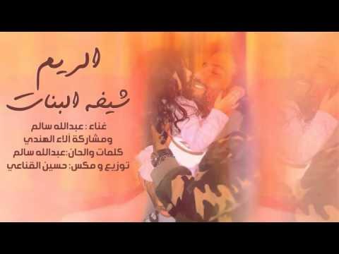 عبدالله سالم - الريم شيخة البنات (حصرياً) | 2016