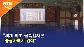 """[BTN뉴스] """"세계 최초 금속활자본 송광사에…"""