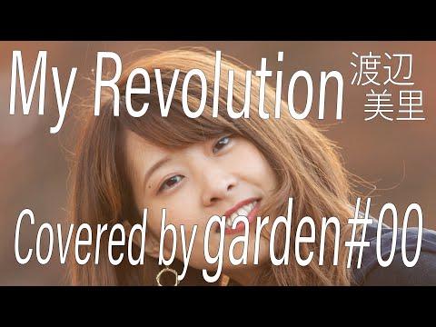 【女性が歌う】My Revolution/渡辺美里(Covered by garden#00)