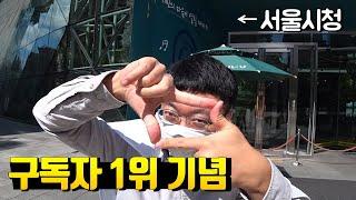 서울시청 가서 세리머니 하는 홍보맨ㅣ충주사과를 찾아라 …