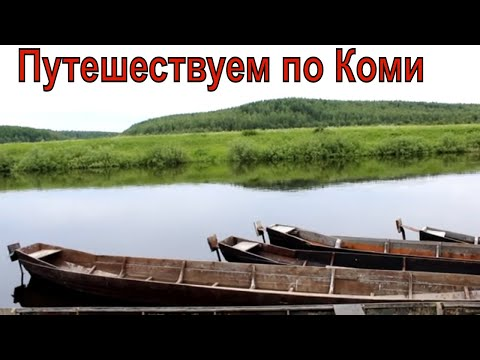 Поселок Седью. Река Седью. / Канал Ухта