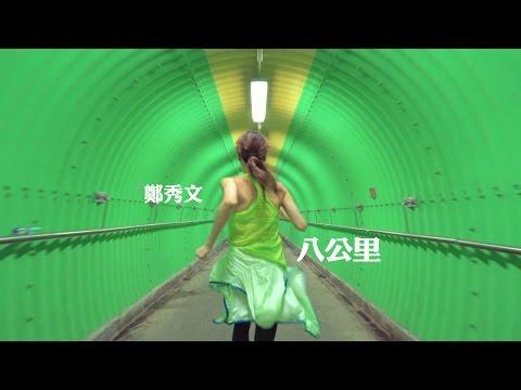 Lirik lagu Baat Gung Lei - Sammi Cheng (八公里 - 鄭秀文)