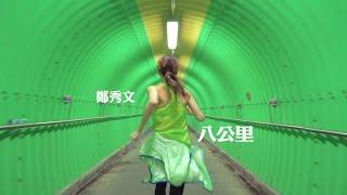鄭秀文 Sammi Cheng - 八公里 MV [Official] [官方]