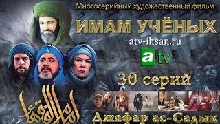 """Сериал Джафар ас-Садык """"Имам ученых"""" от студии atv"""