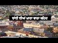 Australian Mining Village | Pendu Australia Episode 1 | Punjabi Travel Show