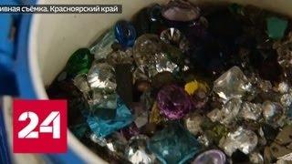 Смотреть видео Бизнес на каратах: в Красноярске задержан подпольный ювелир - Россия 24 онлайн