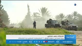 تقرير - ليبيا .. مقتل مصور صحفي خلال تغطية اشتباكات طرابلس