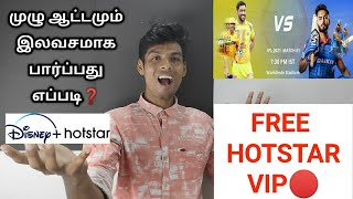 LIVE🔴 How To Watch IPL 2021 Full Match Free in Hotstar | Jio & Airtel & VI Offers || Tricks in Tamil