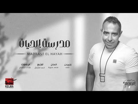 Madrast El Hayaah - Mohamed Adawya | مدرسه الحياه - محمد عدويه
