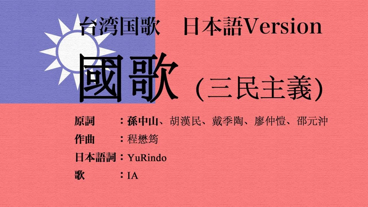 日本語版 台湾国歌(三民主義) Japanese Version - YouTube