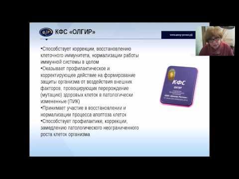 КФС Олгир и Родник Лам. Интернет конференция Гусаровой Т.А. 14.04.17