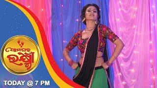 Sapana Raija Pari - Kan Manini & Chandan ra Milan Heba ? Ama Ghara Laxmi | Tarang TV