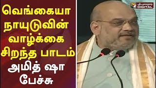 வெங்கையா நாயுடுவின் வாழ்க்கை சிறந்த பாடம்:அமித் ஷா பேச்சு   Amit Shah Latest Speech   Venkaiah Naidu