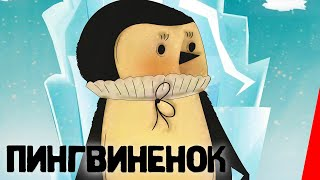 Пингвиненок  (1983) мультфильм
